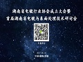 湖南省118图库行业协会成立大会暨首届湖南省118图库与表面处理技术研讨会邀请函