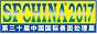 中国国际表面处理展