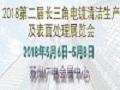 2018第二届长三角电镀清洁生产及表面处理展览会 (1)