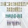 2018第二届长三角电镀清洁生产及表面处理展览会