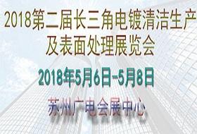2018第二届长三角彩票挂机高级倍投清洁生产及表面处理展览会