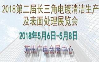 2018第二届长三角365体育足球比分直播_365中国体育彩票_365体育投注在线清洁生产及表面处理展览会