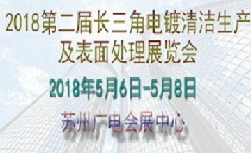 2018长三角电镀清洁生产及表面处理展览会